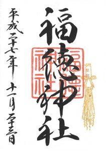 日本橋 福徳神社 新嘗祭特別御朱印