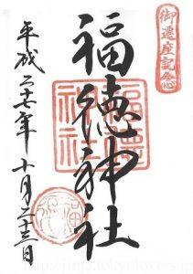 福徳神社 御遷座記念特別御朱印
