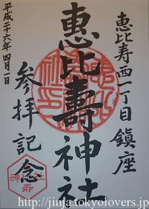 恵比寿神社 御朱印(印刷書き置き)