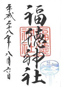 福徳神社 夏休み限定御朱印(平成28年)