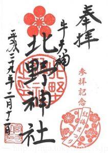 牛天神北野神社 紅梅まつり限定御朱印