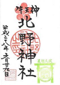牛天神北野神社 夏越の大祓限定御朱印