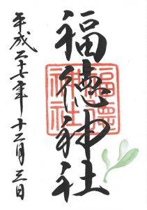 福徳神社 月次祭特別御朱印
