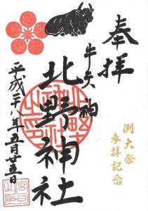 牛天神北野神社 例祭限定御朱印