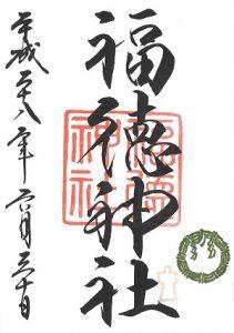 福徳神社 夏越の大祓特別御朱印