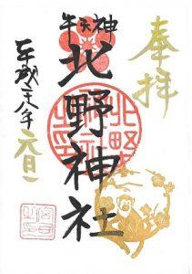 牛天神北野神社 正月限定御朱印