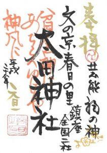 牛天神北野神社・太田神社正月限定御朱印