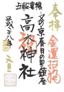 牛天神北野神社・高木神社正月限定御朱印