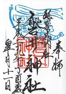 磐井神社 磐井神社 5月限定御朱印(こいのぼり)