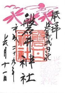 磐井神社 9月御朱印(赤とんぼと秋桜)