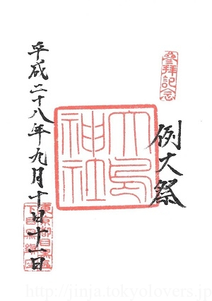目黒大鳥神社 例大祭御朱印