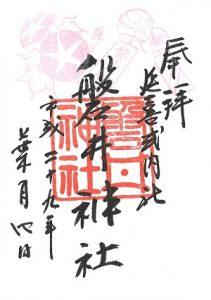 磐井神社 8月御朱印(朝顔と風鈴)