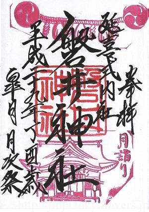 磐井神社 月詣り御朱印