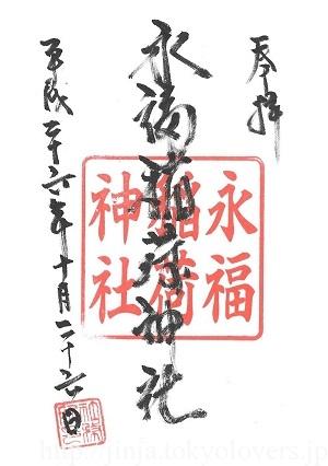 永福稲荷神社 御朱印