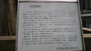 目黒大鳥神社 説明文