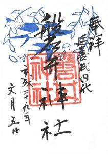 磐井神社 7月限定御朱印(つばめ)