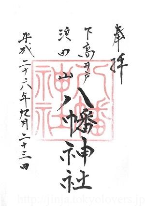 下高井戸浜田山八幡神社 御朱印