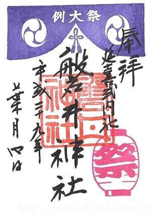 磐井神社 例大祭限定御朱印