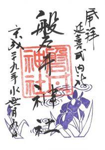 磐井神社 6月限定御朱印(菖蒲)
