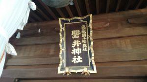 磐井神社 扁額