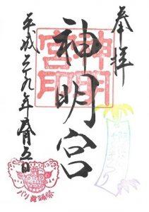 阿佐谷神明宮 七夕祭限定御朱印(バリ舞踊祭併催)