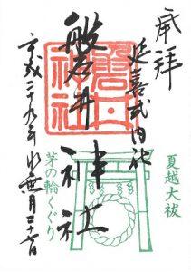 磐井神社 夏越の大祓限定御朱印