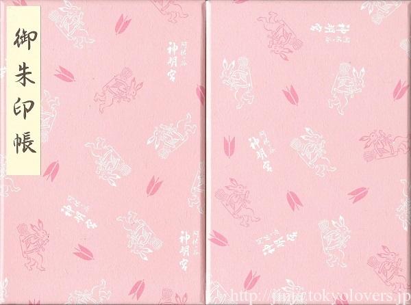 阿佐谷神明宮 御朱印帳(大判うさぎ柄・12×18cm)