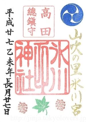 高田氷川神社 9月御朱印