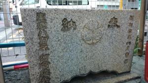 宝田恵比寿神社 水鉢