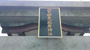 宝田恵比寿神社 扁額