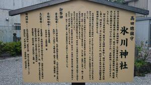 高田氷川神社 由緒書き