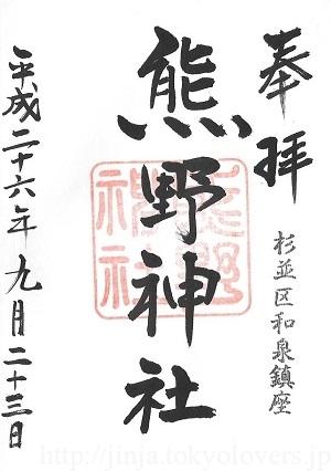 和泉熊野神社 御朱印