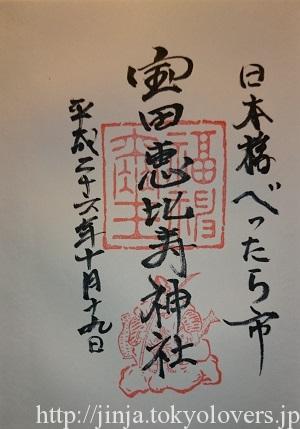 宝田恵比寿神社 御朱印
