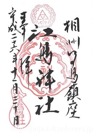 江島神社 御朱印