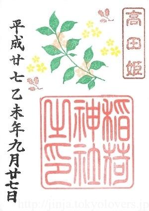 高田姫稲荷神社 9月御朱印
