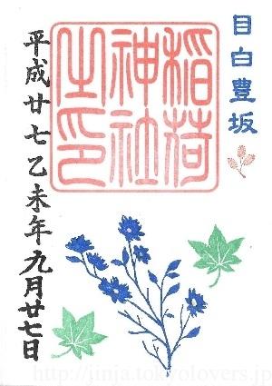 目白豊坂稲荷神社 9月限定御朱印