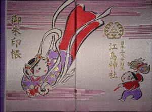 江島神社 御朱印帳(弁天柄)