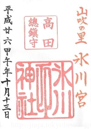 高田氷川神社 御朱印