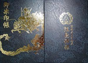 江島神社 御朱印帳(龍柄)