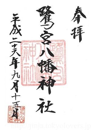 鷺宮八幡神社 御朱印