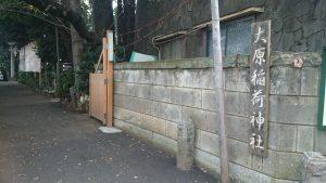 大原稲荷神社 参道入口