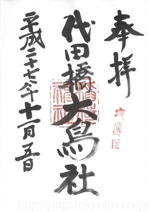 代田橋大鳥神社  御朱印