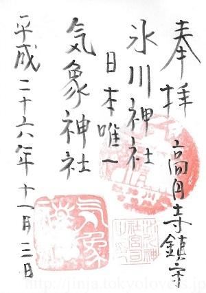 高円寺氷川神社・気象神社 御朱印