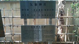 高円寺氷川神社 気象神社 案内板
