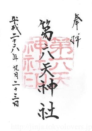 高井戸西第六天神社 御朱印