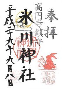 高円寺氷川神社 2017(平成29)年9月御朱印