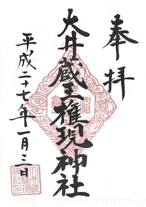 大井蔵王権現神社 御朱印 (御社号)