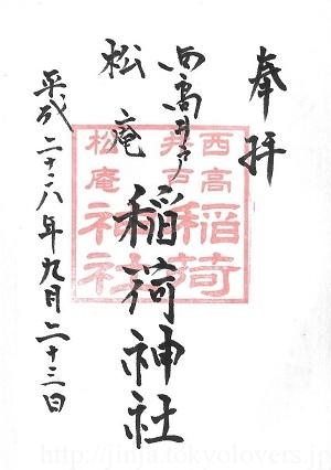 西高井戸松庵稲荷神社 御朱印