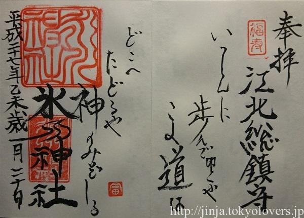 江北氷川神社 御朱印(平成27年)