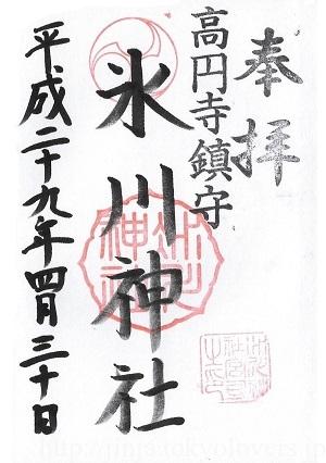 高円寺氷川神社 御朱印